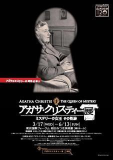 生誕120周年記念 アガサ・クリスティー展〜ミステリーの女王 その軌跡〜1
