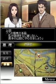 TRICK DS版 〜隠し神の棲む館4
