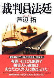 裁判員法廷1