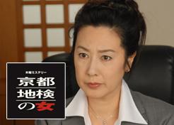 京都地検の女1