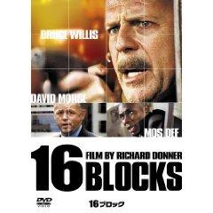 16ブロック1