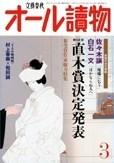 「オール読物」3月号1