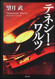 テネシー・ワルツ1