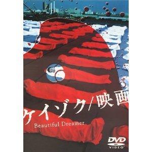 ケイゾク/映画 Beautiful Dreamer1