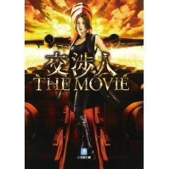 交渉人 THE MOVIE(文庫)1