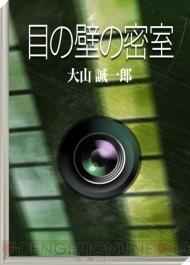 目の壁の密室1