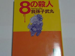 8の殺人1